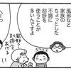 WEB漫画「かっさ伝来物語」第6話