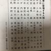 求む神田区錦町の日常描写 旧制中央大学