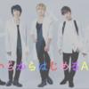 A.B.C-Z 5Stars 5Years Tourに向けて 〜ど新規の友人へ〜