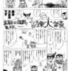 黒幕机上謀戯 #21「語彙大富豪」