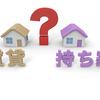 【社畜サラリーマン家を買う】賃貸と持ち家の比較方法