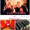 史上最大の作戦DVD鑑賞会&節分カラオケ〜in  まねきねこ〜