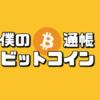 仮想通貨専用のブログを作りました!