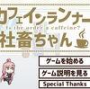 カフェインランナー社畜ちゃんのレビュー・攻略法について