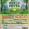 WAONポイントが絶対もらえる! イオン×KAO Kanebo KAO GREEN FESTA