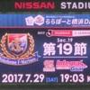 第19節 横浜F・マリノス VS 清水エスパルス