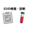 EDの検査・診断