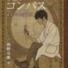 【書評】西野亮廣さんの魔法のコンパス