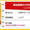 【ハピタス】1024円(920マイル)CMでおなじみ「伝統にんにく卵黄」で75%還元