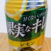 レモンサワーを比較してみた Vol.23 宝酒造「ゼロ仕立て 果実なキレ レモン」
