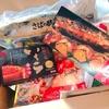 くしろキッチンから、北海道福袋が到着!!中身は??