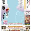 読売ファミリー9月27日号インタビューは、KAT-TUNの上田竜也さんです