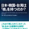 「核」をめぐる東アジアの驚くべき「現実」を冷徹に検証。この緊張のなかで日本がとるべき道とは? 『日本・韓国・台湾は「核」を持つのか?』