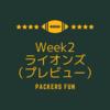 【NFL2020 Week2 プレビュー】グリーンベイ・パッカーズ vs デトロイト・ライオンズ
