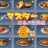 【ライフアフター】これだけはマスターするべき!サバイバー必須の8種の料理