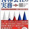 【書庫】持株会社の実務(第8版)(東洋経済新報社)