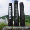 志賀高原の 未使用源泉に浸かりました!
