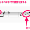 MIDI検定1級演習 2017年課題曲 (5) エレキとピッチベンド