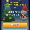 『ナンプラス』iOS版に、新しい背景「クリスマス」を追加しました!