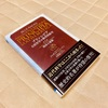 物理学の原点「プリンシピア」が発売。