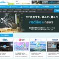 ラジオ番組初心者の私が、無料でも楽しめるラジオアプリ「radiko」をおすすめする理由。