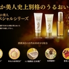 日本盛の米ぬか美人の自然派スキンケア!もっちりうるうる『日本酒』のスキンケア試してみませんか?