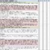 第3章 「XIV 漢方処方製剤・生薬製剤」 ( 6 p)
