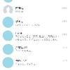 【Digital Minimalist】LINE LiteがSimple is Bestでよさげ!【17/31記事目】
