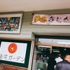 伊豆大島に行ってきました♪<④椿花ガーデン>