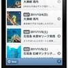 (予告)スマホアプリ版、モグリー ダイビングログブック