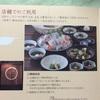 関門海(3372)から優待が到着:3980円相当のお食事券
