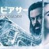 【ネタバレ】Netflix『スノーピアサー:シーズン1&2』地球凍結後、生き残った人類の運命を乗せた列車の行方は!?