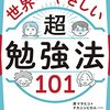 教育×読書 世界一やさしい超勉強法101(1)勉強に向かう心構え!