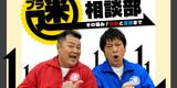 【メディア出演情報】5/24(水) 東海テレビ 「ブラ迷相談部」