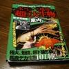我が家の子供たちが代々読んでいる「超巨大生物」の本を紹介する。