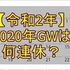 【令和2年】2020年GWは何連休?最大限休むには?