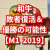 【m1/2019】和牛が敗者復活→優勝を果たすことは可能か、理由は3つ