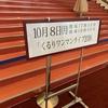 「くるりワンマンライブ2018」@中野サンプラザ 10/8のこと