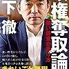 【読書感想】政権奪取論 強い野党の作り方 ☆☆☆☆