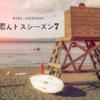 恋んトスシーズン7メンバー募集中☆ネタバレ動画まとめと考察