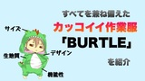 カッコイイ作業服が欲しいなら「BURTLE(バートル)」がスタイリッシュでオススメ