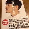 『新世界』:読書感想