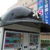 イトーヨーカドー 幕張店  千葉ロッテマリーンズ 自動販売機 ヘルメット付き(^.^)