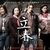 顧長衛(グー・チャンウェイ)監督映画「立春」(2008)