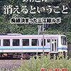 2017中国地方ローカル線の旅(6・木次線:日登駅)