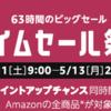 【アマゾン】Amazonのタイムセール祭りでさらに安く買う方法!