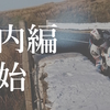 マン島からの道 その7 ついに成田