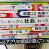 【さよなら、おっさん】政治家変えないと日本は変わらん!