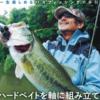一生楽しめるバスフィッシングのムック本「田辺道場 NEXT STAGE」通販予約受付開始!