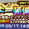 【18.05】獣キャララッキーガチャ 鈴屋式ガチャ考察 FFRK